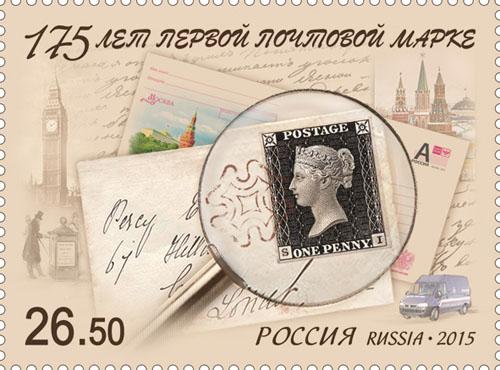 俄罗斯4月24日发行世界第一枚邮票发行175周年纪念邮票
