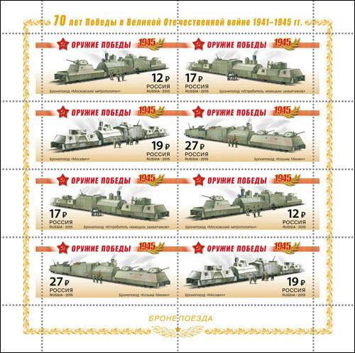 俄罗斯4月30日发行胜利武器-装甲列车邮票