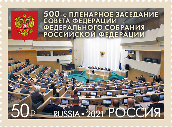 500th plenary session of the Federation Council of the Federal Assembly of the Russian Federation