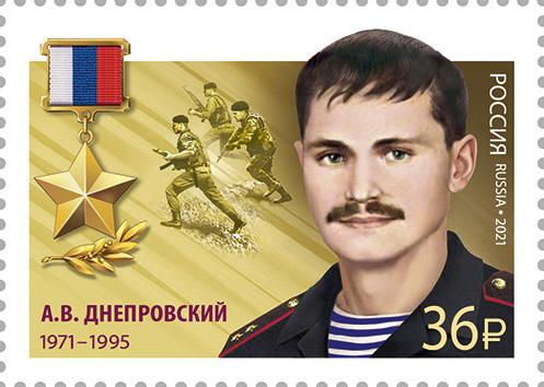 Andrey V. Dneprovsky (1971–1995)