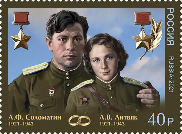 A. F. Solomatin and L. V. Litvyak