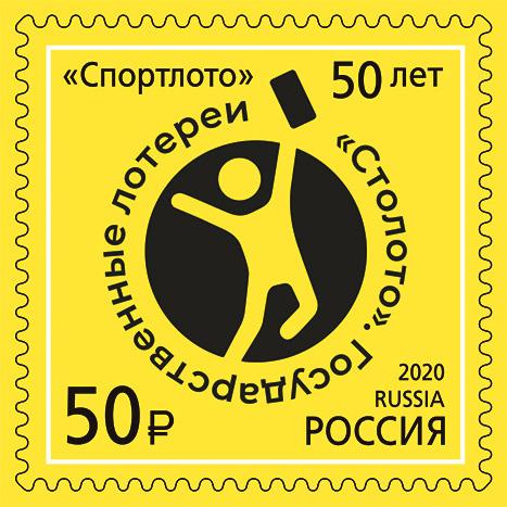 50th Anniversary of state-run Sportloto lotteries