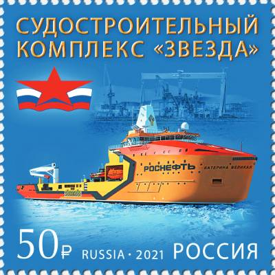 Zvezda Shipbuilding Complex (SSK Zvezda)
