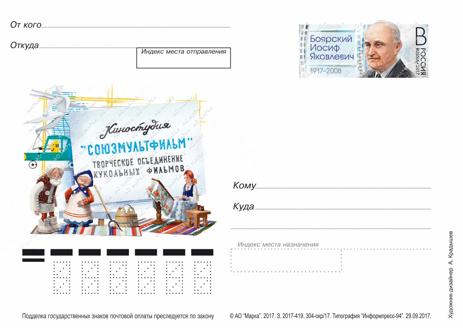 俄罗斯10月18日发行约瑟夫・雅科夫列维奇・博亚尔斯基诞辰100周年邮资片