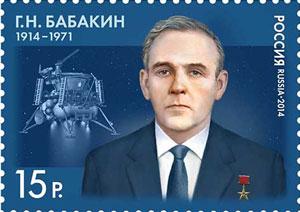 11月13日俄罗斯发行格奥尔基・尼古拉耶维奇・巴巴金诞辰100周年纪念邮票