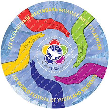 俄罗斯10月14日发行第十九届世界青年学生节小型张