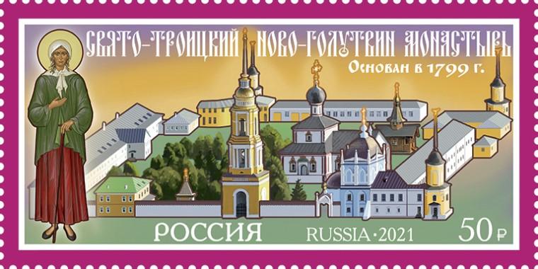 Holy Trinity Novo-Golutvin Convent