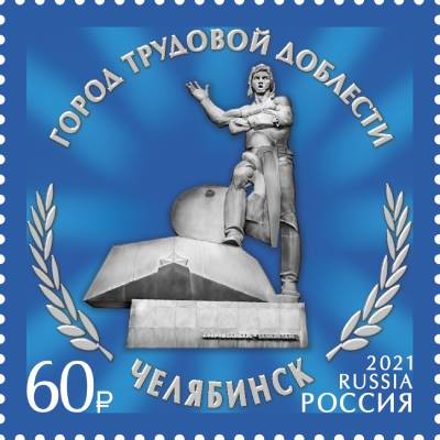 Chelyabinsk is a monument to tank volunteers.