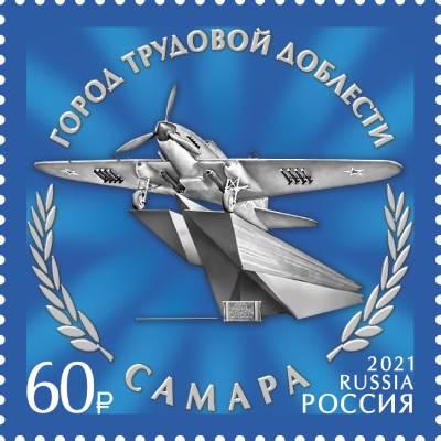 Samara — IL-2 attack aircraft.