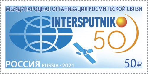 "50 years of the International Organization of Space Communications ""Intersputnik"""