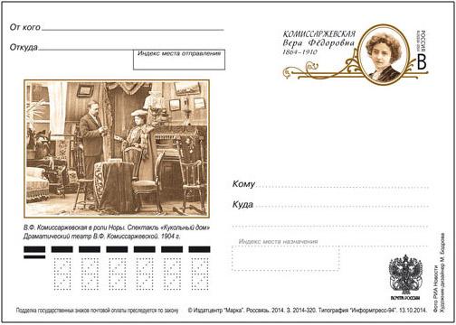 11月6日俄罗斯发行维拉・费奥多罗夫娜・Komissarzhevskaya诞辰150周年纪念邮资片