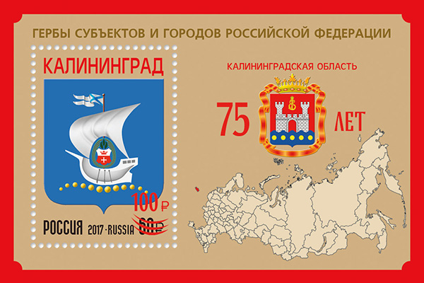 Coats of arms of subjects and cities of the Russian Federation. Kaliningrad region