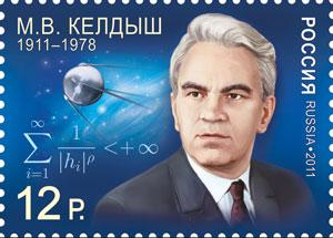 http://www.rusmarka.ru/engine/files/editors/Keldish.jpg