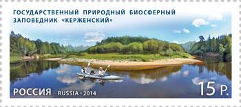 11月25日俄罗斯发行国家自然保护区-克尔热涅茨邮票