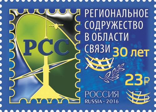 30th Anniversary of the Regional Commonwealth in the Field of Communication