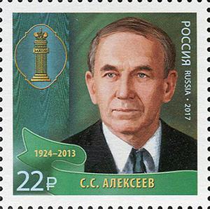 Sergey Sergeyevich Alexeyev (1924–2013)