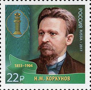 Nikolai Mikhailovich Korkunov (1853–1904)