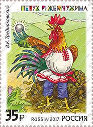 俄罗斯5月17日发行俄罗斯寓言故事邮票