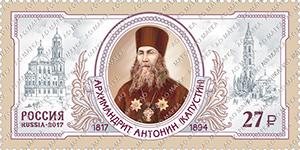 俄罗斯8月25日发行修士安东尼诞辰200周年邮票