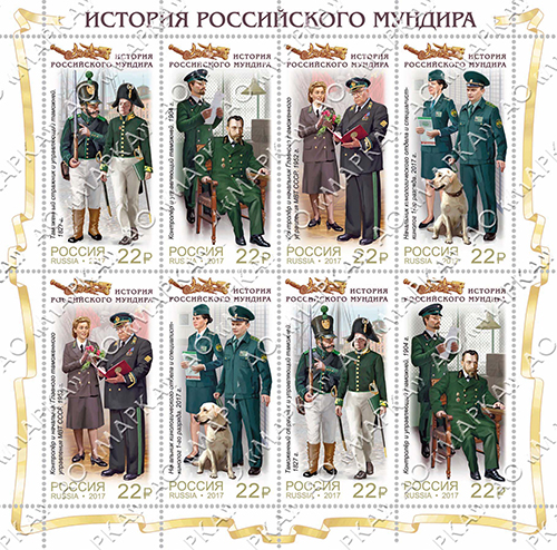 俄罗斯10月25日发行俄罗斯海关制服历史邮票