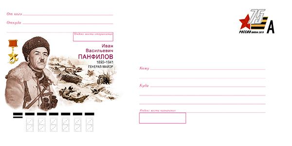 俄罗斯1月31日发行1941-1945年伟大卫国战争的胜利75周年-潘菲洛夫伊万・瓦西纪念邮资封