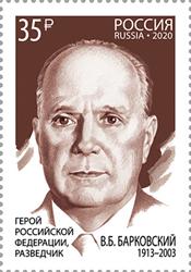 Vladimir B. Barkovsky