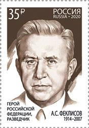 Alexander S. Feklisov