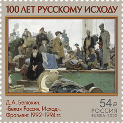100th Anniversary of the Exodus of the Russian army