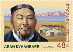 175th Birth Anniversary Abai Kunanbayev