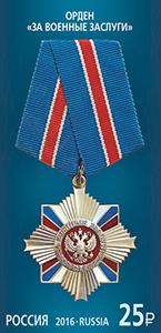 俄罗斯7月19日发行俄罗斯联邦国家奖(续)邮票