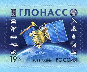 俄罗斯7月5日发行格洛纳斯卫星导航系统邮票
