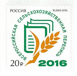 俄罗斯7月1日发行2016年全俄农业普查邮票