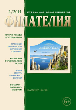 Журнал «Филателия» № 02, 2015 г.