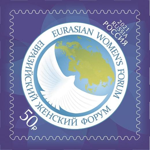 Third Eurasian Women's Forum