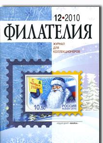 Журнал Филателия №12 за 2010 год