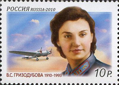 № 1386. 100 лет со дня рождения В.С. Гризодубовой (1910-1993).