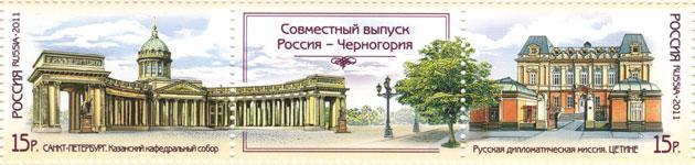 рос-черногория