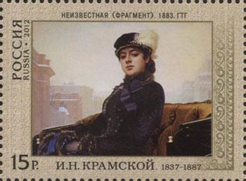 2012 1593. 175 лет со дня рождения живописца И.Н.Крамского (1837-1887)