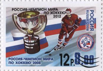 2012 1618. Россия - чемпион мира по хоккею 2012. Надпечатка текста и номинала