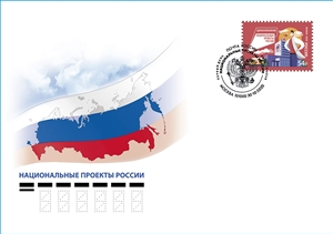 National Projects of Russia. Healthcare