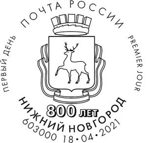 800 years of Nizhny Novgorod