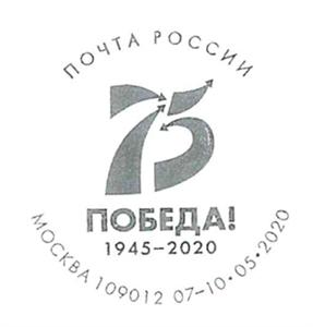 俄罗斯莫斯科5月7日-10日伟大卫国战争胜利75周年纪念邮戳
