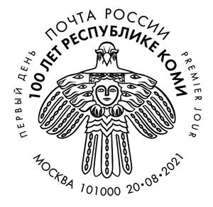 100 years of the Komi Republic