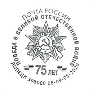 俄罗斯利佩茨克5月8日-9日伟大卫国战争胜利75周年纪念邮戳