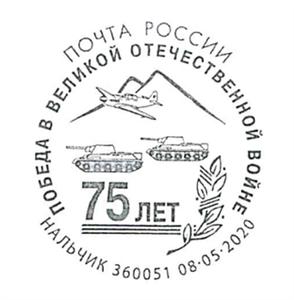 俄罗斯纳尔奇克5月8日伟大卫国战争胜利75周年纪念邮戳