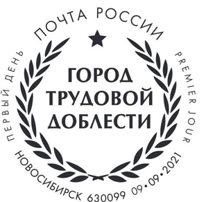 Novosibirsk is a memorial of Glory to the home front workers.