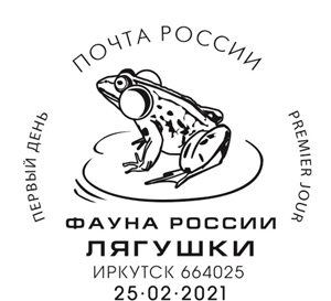 """frogs entered postal circulation in the """"Fauna of Russia"""" series"""