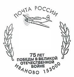 俄罗斯2020年4月纪念邮戳欣赏