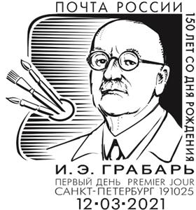 artist Igor Emmanuelovich Grabar