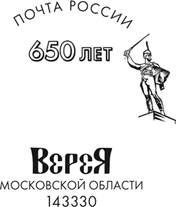 650 years of Vereya of the Moscow region